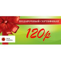 Подарочный сертификат на 120 рублей