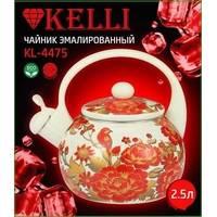 Чайник эмалированный Kelli KL-4475 2,5 л