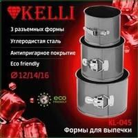 Набор форм для выпечки куличей Kelli KL-045